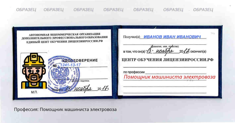 Помощник машиниста электровоза Омск